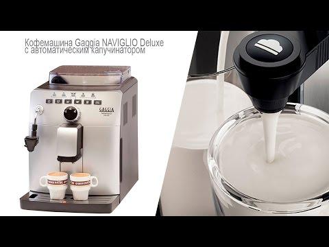 Автоматическая кофемашина Gaggia NAVIGLIO Deluxe
