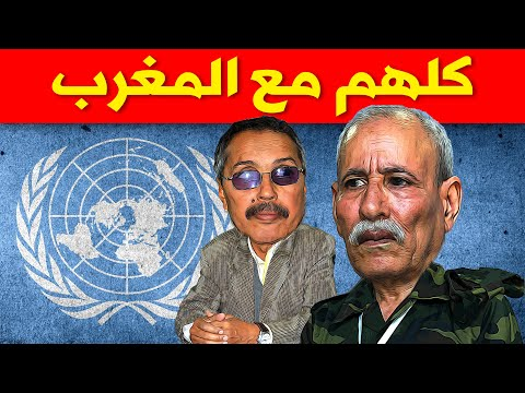 polizario : الجبهة تتهم الامم المتحدة بمساندة #المغرب