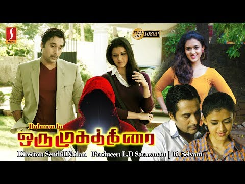 oru mugathirai Tamil Full Movie | New...