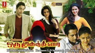 oru mugathirai Tamil Full Movie | New Release Tamil Full Movie | Rahman, Aditi, Charms | Thriller