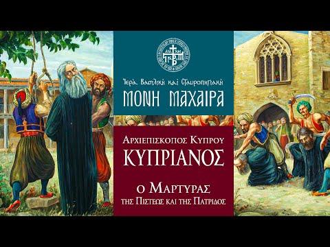 Αρχιεπίσκοπος Κύπρου Κυπριανός. Ο Μάρτυρας της Πίστεως και της Πατρίδος.