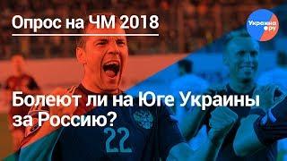 Поддерживают ли сборную России на Юге Украины?