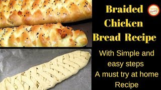 Chicken Bread Recipe/DIY How to make Chicken Bread - Easy Bread Recipe