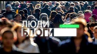 Люди и Блоги. Алимурад Разуев. Алко-рейд.