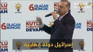 هل يقود أردوغان الحرب ضد إسرائيل ؟ .. أعنف هجوم ضد إسرائيل بعد القرار الأمريكي