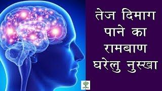 दिमाग को Computer की तरह दौड़ायेंगे ये घरेलू उपाय   Home Remedies for Boost Brain Power  AYURVEDA 4U