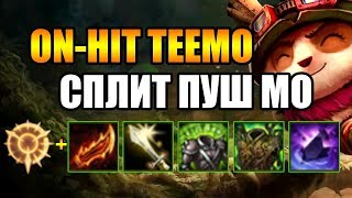 ТИМО против СИОНА! ON-HIT ТИМО!!Доминирование на линии и сплитпуш выйграли игру!!!