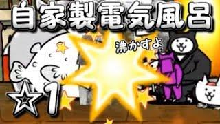 自家製電気風呂 ☆1 にゃんこ大戦争 thumbnail