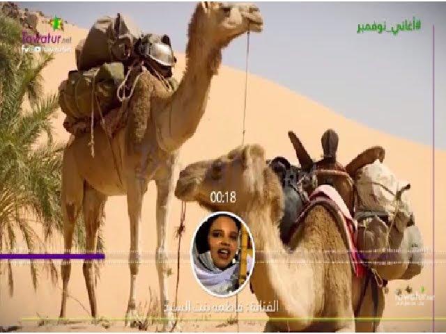"اغاني نوفمبر - ""آن مانبغي شي ثاني كون اترابي موريتاني"" - الفنانه فاطمه بنت السيد"