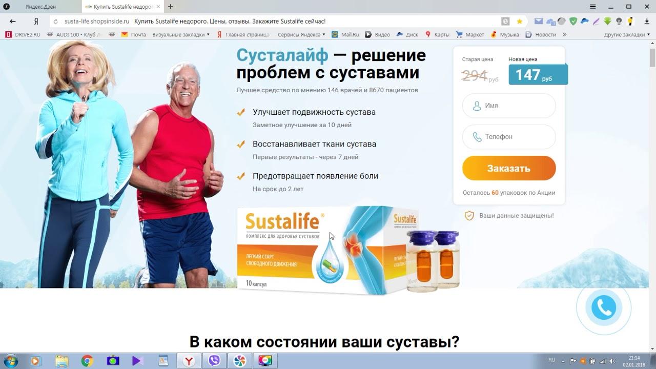 Сусталайф (Sustalife) для суставов купить в Коле