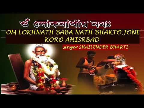 OM LOKNATH BABA |DHUN(বাবা লোকনাথ)  Lokenath Baba Songs | Bengali Bhakti Songs