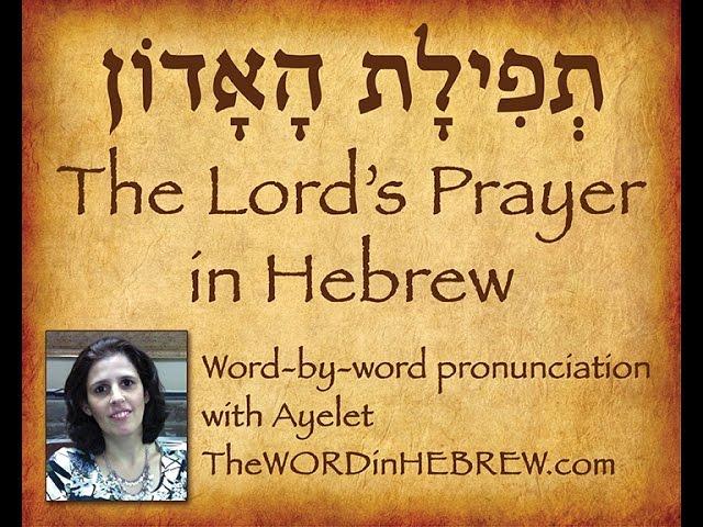 Learn The Lord S Prayer In Hebrew Youtube