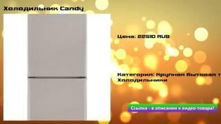 видео Холодильники с классом энергопотребления C нет - цены