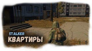 STALKER ОНЛАЙН / Квартиры