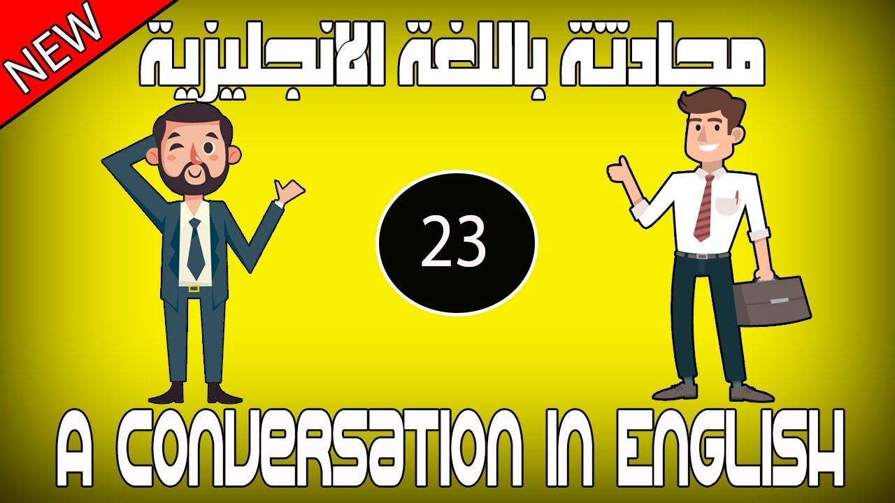 23 محادثة بالانجليزي العطلة الصيفية باللغة الانجليزية تعلم الانجليزية محادثة بين شخصين Youtube
