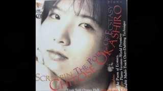 12. 5 Preludes, Op. 74: No. 3: Allegro Drammatico, Alexander Scriabin, Chitose Okashiro, Piano