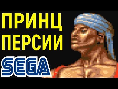 СЕГА ПРИНЦ ПЕРСИИ - Prince Of Persia Sega Longplay / Полное прохождение
