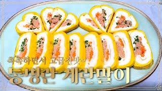 [수미네 반찬] 촉촉하면서 계란의 고소함까지더해져 맛에 반하고    비주얼에 또한번 반하다~