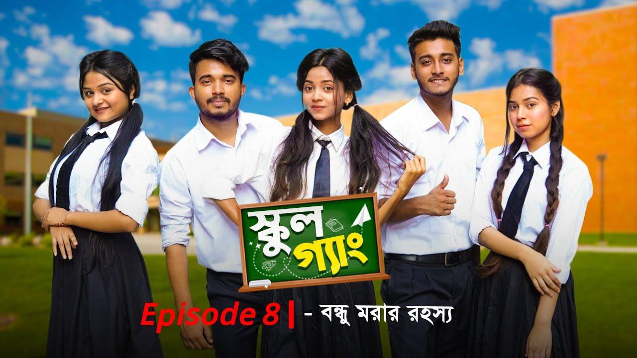 School Gang | স্কুল গ্যাং | Episode 08 | বন্ধু মরার রহস্য | Prank King | New Bangla Natok 2021