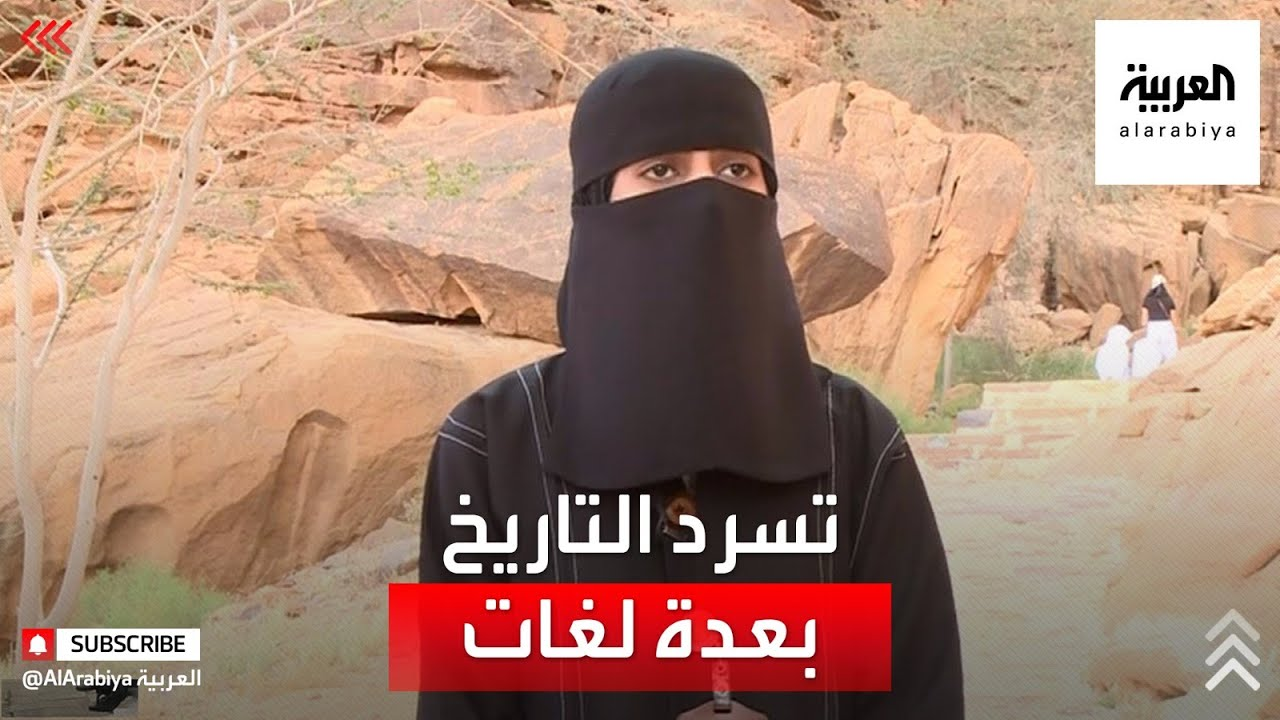نشرة الرابعة | راوية سعودية تقص العمق التاريخي لسياح العلا  - نشر قبل 2 ساعة