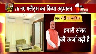PM Narendra Modi ने सांसदों के नवनिर्मित आवास का किया उद्धघाटन