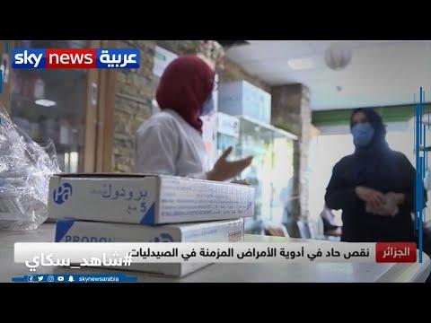 الجزائر: نقص حاد في أدوية الأمراض المزمنة في الصيدليات بسبب تفشي فيروس كورونا  - نشر قبل 19 ساعة