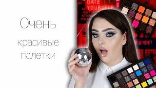 Новые палетки Al Rutkovskiy Neo Noir и Glam Noir и 35 граммов хайлайтера