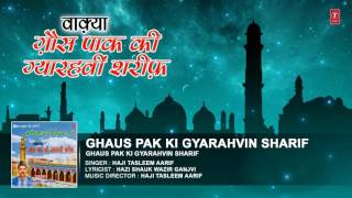 GAUS PAK KI GYARHAVI SAREEF: HAJI TASLEEM AARIF || T-Series Islamic Music