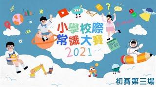 Publication Date: 2021-05-10 | Video Title: 《小學校際常識大賽2021》 初賽 第三場