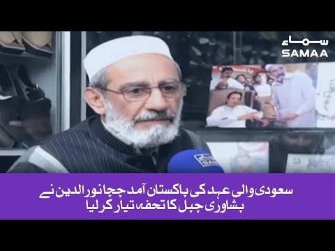 Saudi Wali ahad ki Pakistan Amad, Chacha Nooruddin ne peshawari chapal ka tohfa tayar karlia