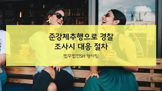 준강제추행으로 경찰 조사시 대응 절차