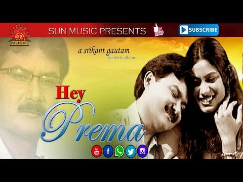 HE PREMA || | SUPER HIT VIDEO SONG || SRIKANT GAUTAM MODERN HITS | SUN MUSIC ALBUM HITS