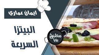 البيتزا السريعة - ايمان عماري