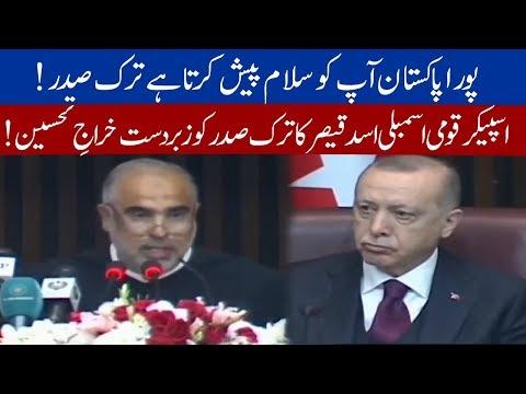 Speaker NA Asad Qaisar speech in Parliament joint session | 14 February 2020 | 92NewsHD