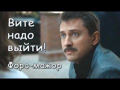 """Вите надо выйти! - Сериал """"Форс-мажор"""" на ОККО.tv с 24.09.2019"""