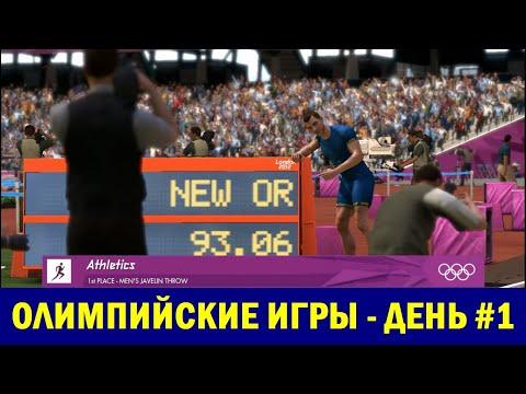 ЛЕТНИЕ ОЛИМПИЙСКИЕ ИГРЫ #1 День #1 | OLYMPIC GAMES London 2012: The Official Video Game