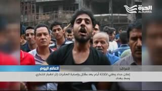 إعلان حداد وطني لثلاثة أيام في العراق بعد مقتل وإصابة اكثر من 213 إثر انفجار انتحاري وسط بغداد