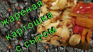 Жареная картошка с сыром Как вкусно пожарить картошку Как правильно пожарить картошку