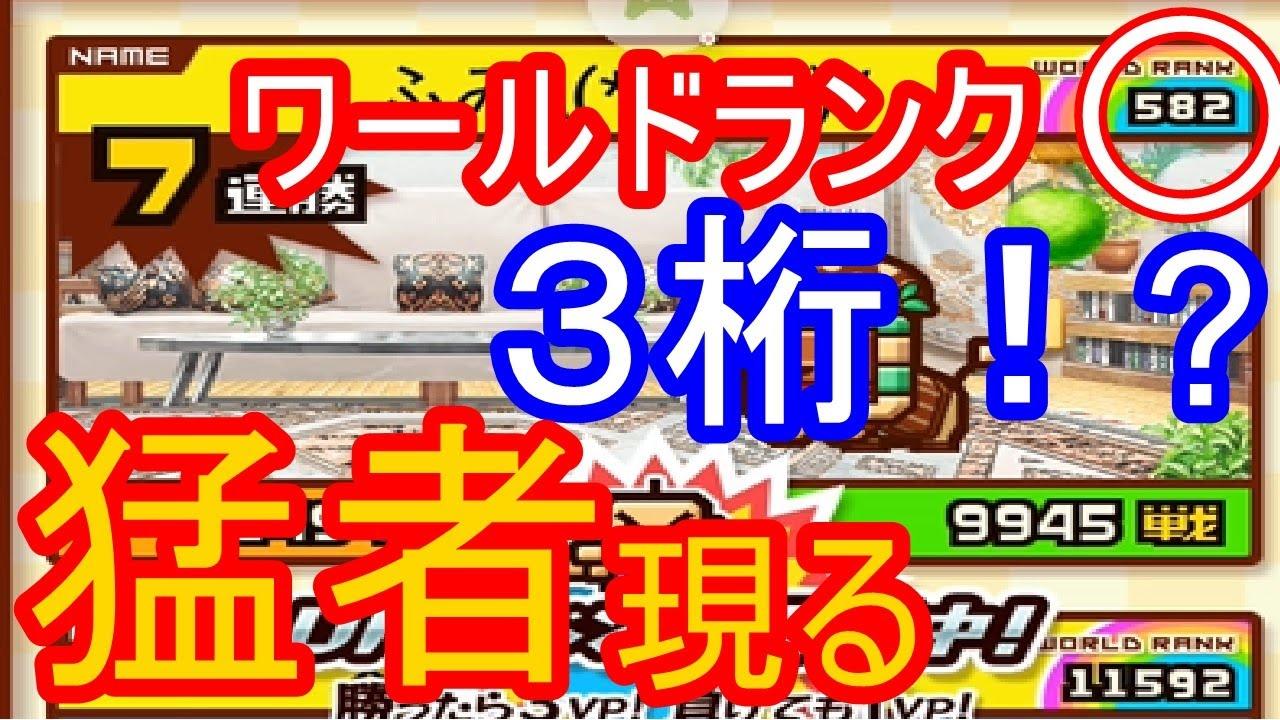 【対戦ズーキーパー】ワールドランク3桁の猛者と激突!!意外な展開に・・・【ズーチューバー】【Zookeeper Battle】