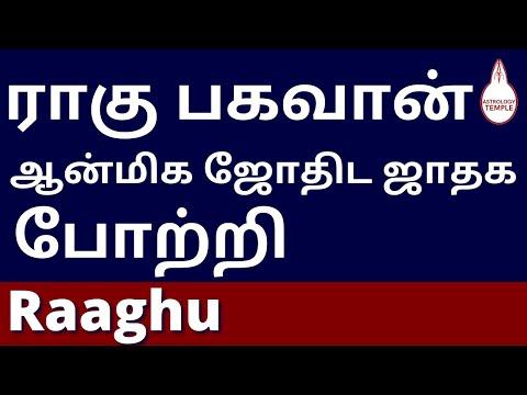Ragu 108 Poatri Tamil – Astrology Temple