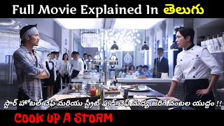 COOK UP A STORM Full Movie Explained | Hollywood Movie Explained In Telugu | Filmy Overload