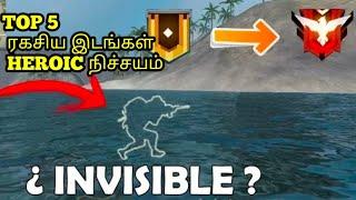 FREE FIRE Easy way TO Heroic Tricks Tamil || TOP 5 ரகசிய இடங்கள்  HEROIC நிச்சயம்||PVS🇮🇳