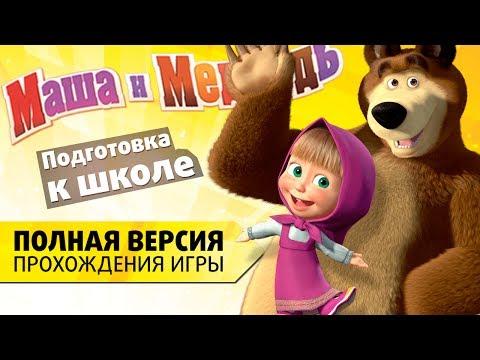 Маша и медведь: Подготовка к школе. Полная версия прохождения игры