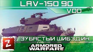 armored Warfare: Проект Армата -  LAV-150 90 VOD. Зубастый шибздик