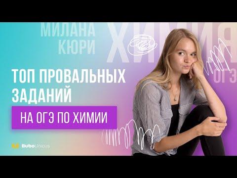Топ провальных заданий на ОГЭ по химии | ХИМИЯ ОГЭ | М...