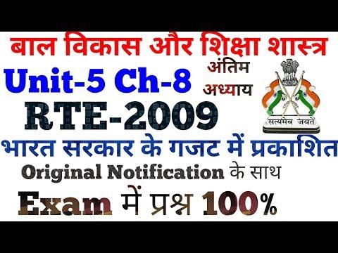 बाल विकास Unit-5 Ch-8 [RTE-2009] शिक्षा का अधिकार-2009 by Dr.Ajay Choudhary