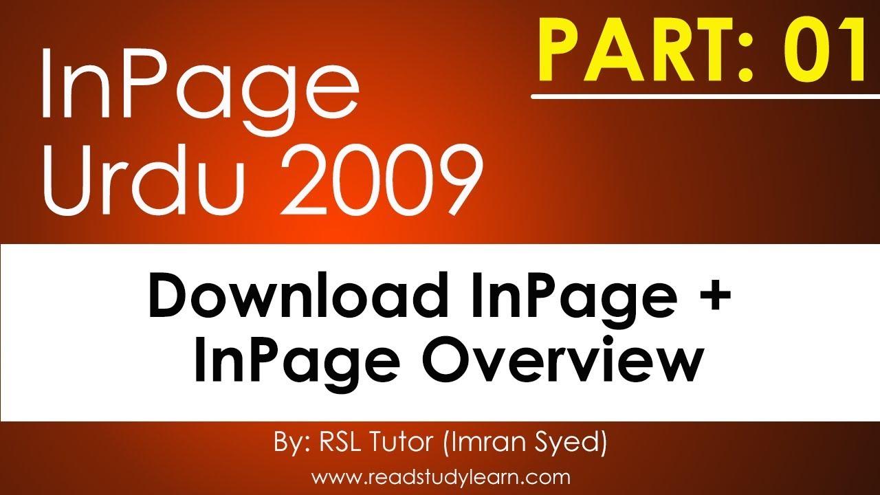 Inpage 2012 free download.