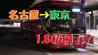 【アミー号】名古屋から東京まで1,800円で移動してみた