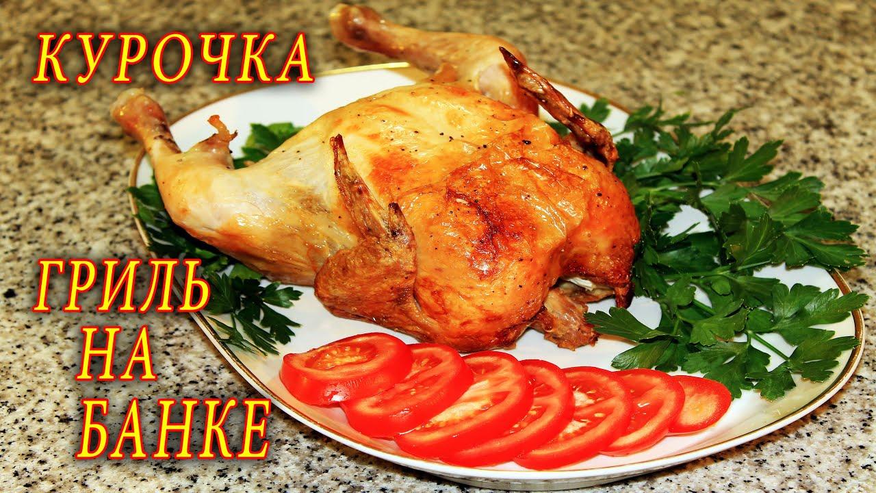 Вкусные куры гриль рецепт приготовления окорочка кролика рецепты приготовления в духовке