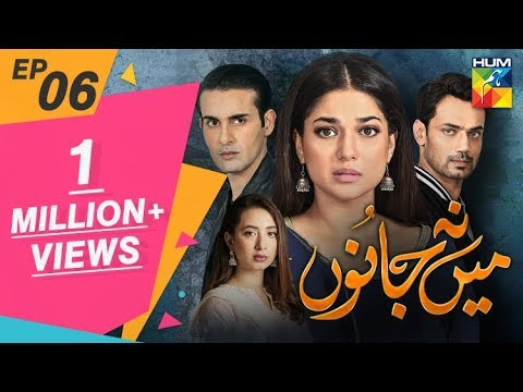 Mein Na Janoo Episode #06 HUM TV Drama 20 August 2019